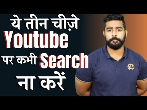 Warning! Never Search 3 things on Youtube   Praveen Dilliwala   Earn Money Online