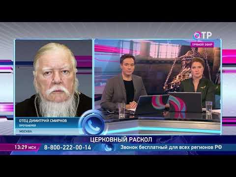Отец Димитрий Смирнов: Разорвать отношения с Константинопольским патриархатом нужно было еще раньше