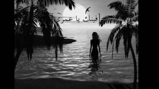 تحميل اغاني Saber Rebai(where R U Love)(صابر الرباعي(فينك يا عمري.يا كل عمري MP3