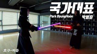 검도 국가대표 '박병훈' 선수가 광선검을 들면 생기는 일ㄷㄷ