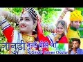 Janu Janu | Janudi Munde Bole Na | Twinkle Vaishnav | जानु जानु मे करू | Sameer Chouhan | PRG
