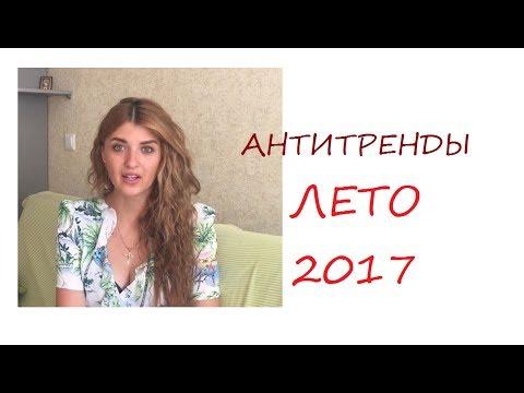 АнтиТРЕНДЫ ЛЕТО 2017 ТОП 10|| Что ВЫШЛО ИЗ МОДЫ|| Чем заменить