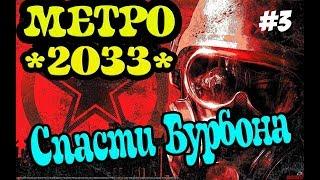 Прохождение Метро 2033 Redux / Metro 2033 Redux Прохождение (Спасаем Бурбона) #3