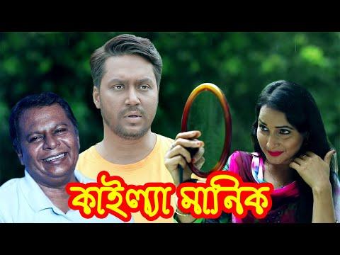 কাইল্যা মানিক – Bangla New Natok 2020
