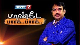 பாண்டே - பராக்..பராக்..   Pandey - PARAK..PARAK..   Exclusive Rangaraj Pandey Interview