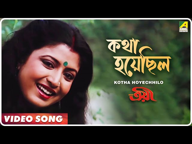 Bengali movie troyee song mp3 / Movie theater killer update