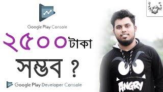 Google Play Console Account Bangla   Google Play Developer Console