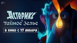 Астерикс и тайное зелье (2019) – Русский трейлер