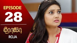 ROJA Serial | Episode 28 | Priyanka | SibbuSuryan | SunTV Serial |Saregama TVShows
