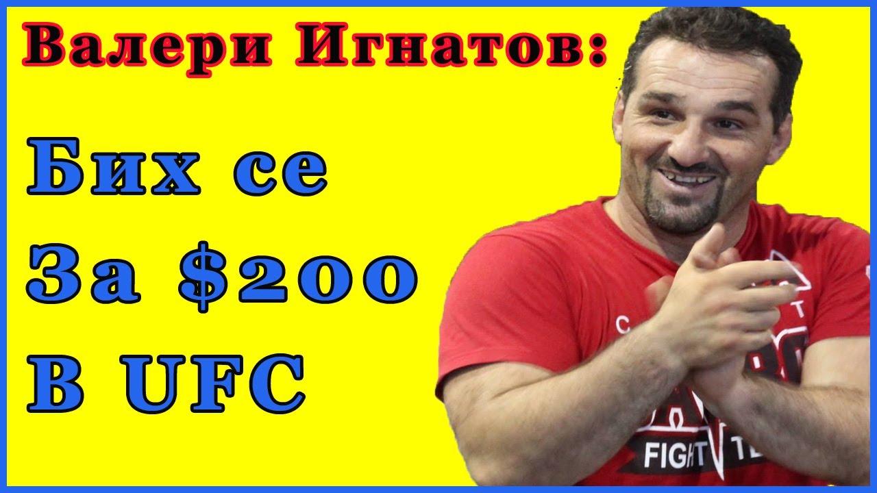 Първият българин в UFC Валери Игнатов: Тренирах Ник Диас, откакто беше на 16
