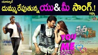 Khaidi No 150 You And Me Song Review   Khaidi No 150  Chiranjeevi Kajal  Rockstar DSP