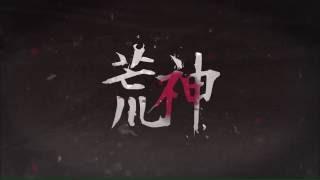 VideoImage1 Aragami