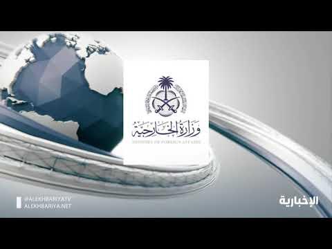 الخارجية : المملكة تؤكد رفضها المساس بقيادتها وسيادتها واستقلال القضاء