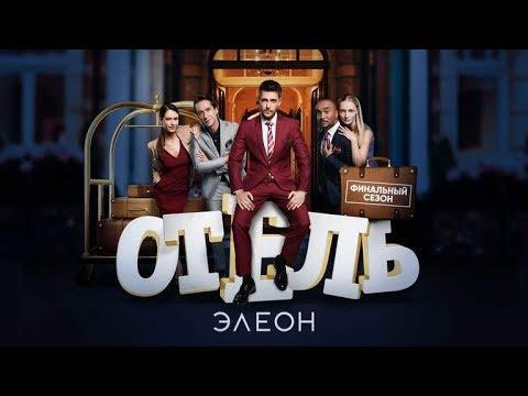 Премьера клипа! Мария Чайковская   Красота OST   Отель Элеон