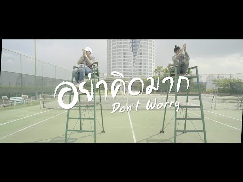 The Others - อย่าคิดมาก (DON'T WORRY) - URBOY TJ