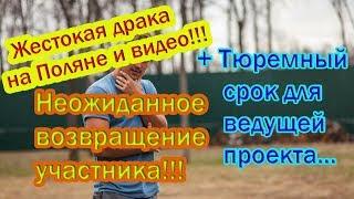 Дом 2 Новости 4 Октября 2018 (4.10.2018) Раньше Эфира