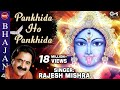 Pankhida Ho Pankhida Garba with Lyrics |Kali Mata Bhajan | Rajesh Mishra| Garba Songs |Navratri Song