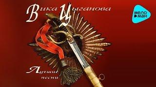 Вика Цыганова  - Лучшие песни   (Альбом 1995)