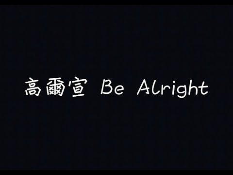 高爾宣 OSN - Be Alright【對抗這個世界,我會成為妳的武器】[ 歌詞 ]