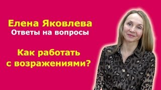 Как работать с возражениями? Елена Яковлева