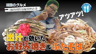 【湖国のグルメ】OKONOMIYAKI&TEPPAN 什【出汁が旨い!お好み焼き&ぶたそば】