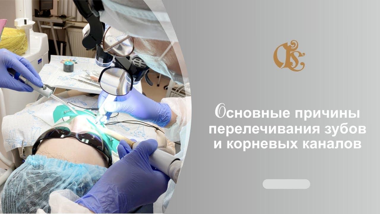 Основные причины перелечивания зубов и корневых каналов