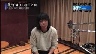 [コメント]銀杏BOYZ峯田和伸THEBLUEHEARTS30thANNIVERSARY