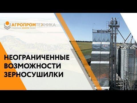"""Отзыв о зерносушилке в Орловской области хозяйства """"Рейнланд"""""""