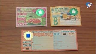 Цена общего проездного билета в Великом Новгороде поднялась до 2430 рублей