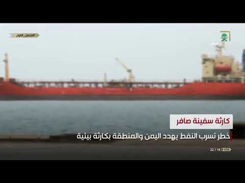 وزير النفط اليمني : الوضع الذي يمر به خزان