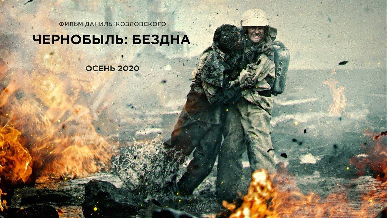 Трейлер драмы Данилы Козловского «Чернобыль: Бездна»