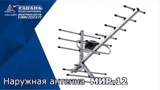 Дециметровая антенна МИР 12
