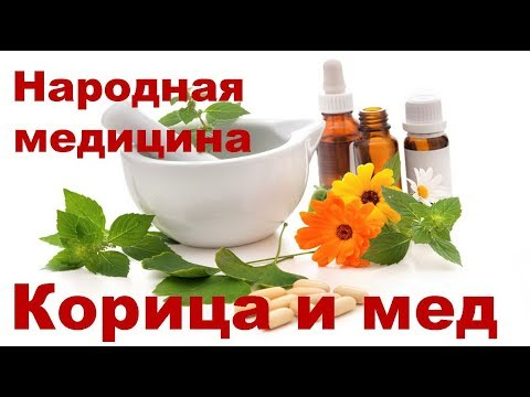 Корица и мед против артрита, старости, онкологии. Корица для похудения