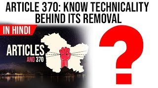 ARTICLE 370 & Article 35a revoked - Know LEGAL TECHNICALITY behind it? #Article370 #Article 35a