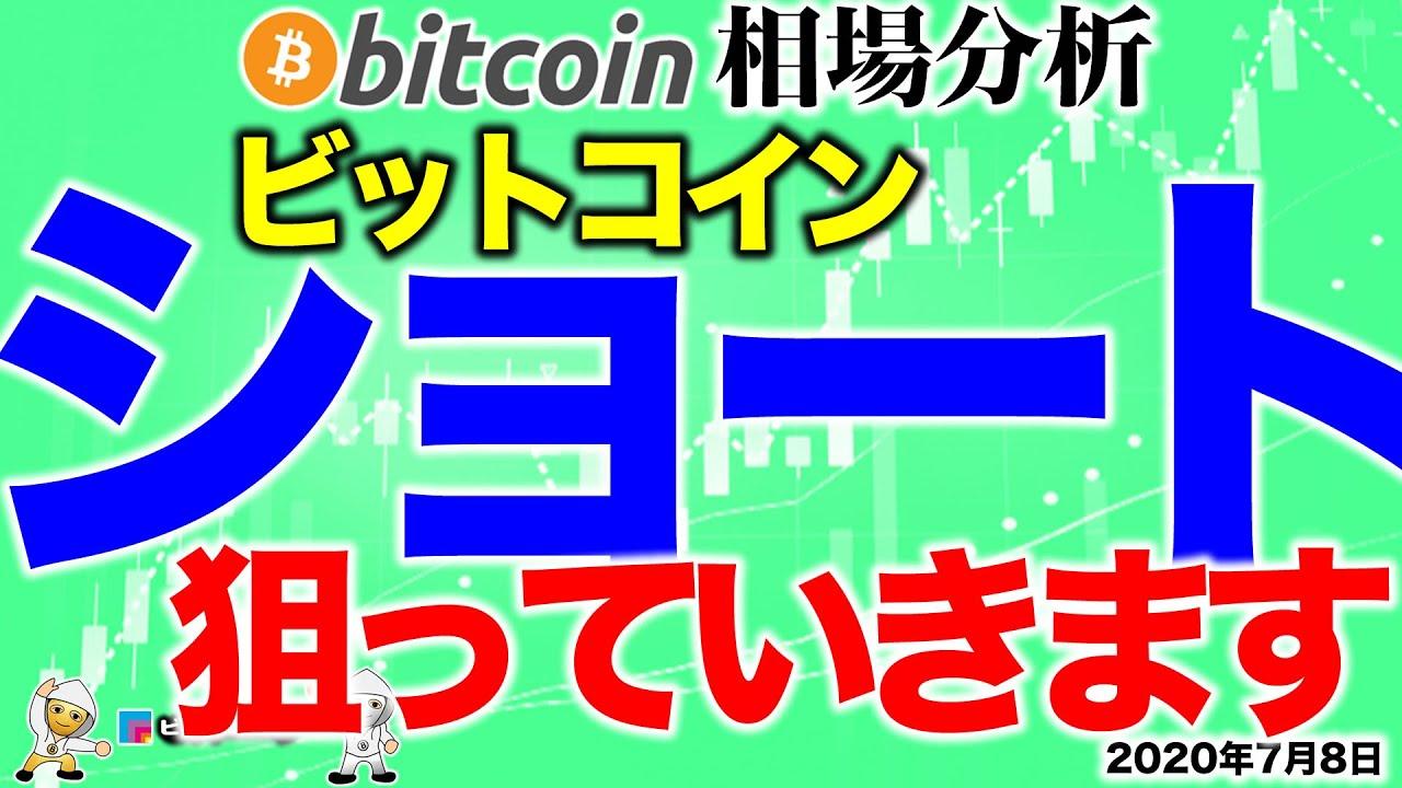 【ビットコイン 仮想通貨】ショート狙っていきます【2020年7月8日】BTC、ビットコイン、XRP、リップル、仮想通貨、暗号資産、爆上げ、暴落 #ビットコイン #仮想通貨 #BTC