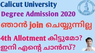 Calicut University/Degree Allotment കിട്ടി ചേരുന്നില്ലങ്കിൽ Fourth Allotment ൽ നിന്ന് പുറത്താകുമോ?