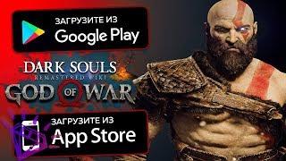 ТОП5 Лучших Игр Похожих на God Of War | Dark Souls Для Android, iOS