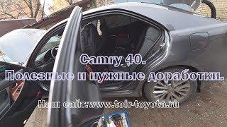 Camry 40. Полезные и нужные доработки.