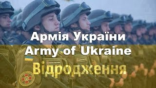 Армия Украины: Возрождение