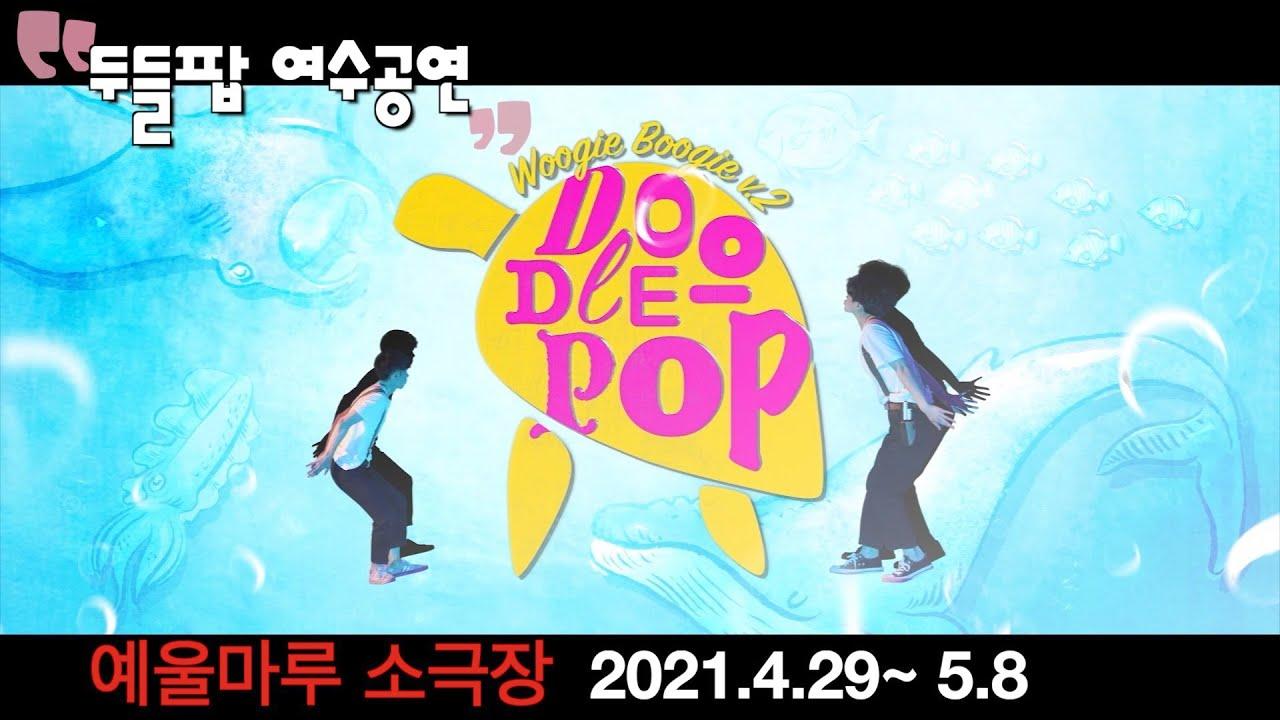 '두들팝' 여수공연(예고) Doodle POP in Yeosu 예울마루 소극장(4.29 ~5.8) 낙서의 무한변신! 매직드로잉 가족극!