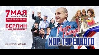 Soprano & Хор Турецкого - Песни Победы в Берлине
