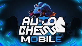 Dota Auto Chess на Телефон Официально!