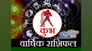 Aquarius कुंभ राशि  Yearly Horoscope 2017  Predictions  Astrology  वनइंडिया हिन्दी