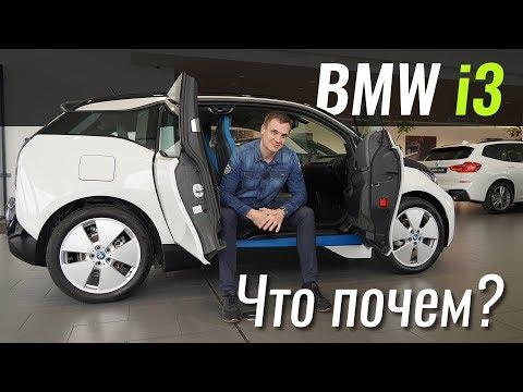 Bmw  I3 Хетчбек класса B - тест-драйв 7