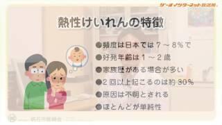 暮らしを守る医療23 「熱性けいれんとその対処法」について(明石市)
