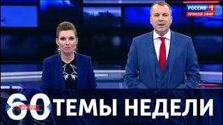 60 минут. Темы недели. Угрозы НАТО, разборки в Совбезе ООН и выборы на Украине