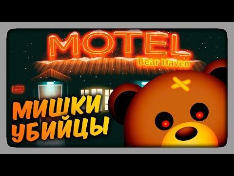 МИШКИ УБИЙЦЫ! ✅ Bear Haven Nights Прохождение (видео)