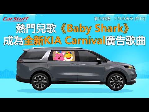 熱門兒歌《Baby Shark》 成為全新KIA Carnival廣告歌曲