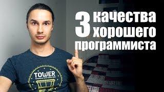 3 качества хорошего программиста