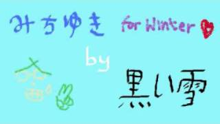 黒い雪 - みちゆき (Cover version) - Video Youtube